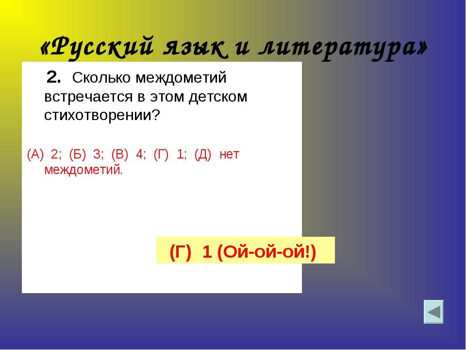 «Русский язык и литература» 2. Сколько междометий встречается в этом детском...