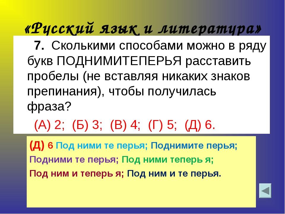 «Русский язык и литература» 7. Сколькими способами можно в ряду букв ПОДНИМИ...