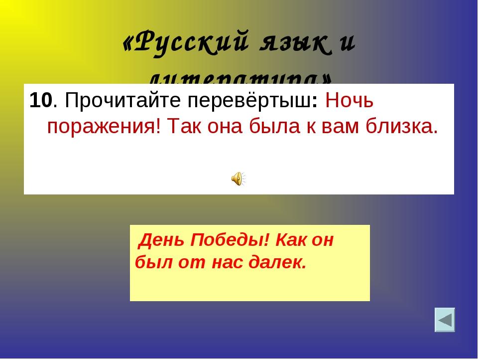 «Русский язык и литература» 10. Прочитайте перевёртыш: Ночь поражения! Так он...