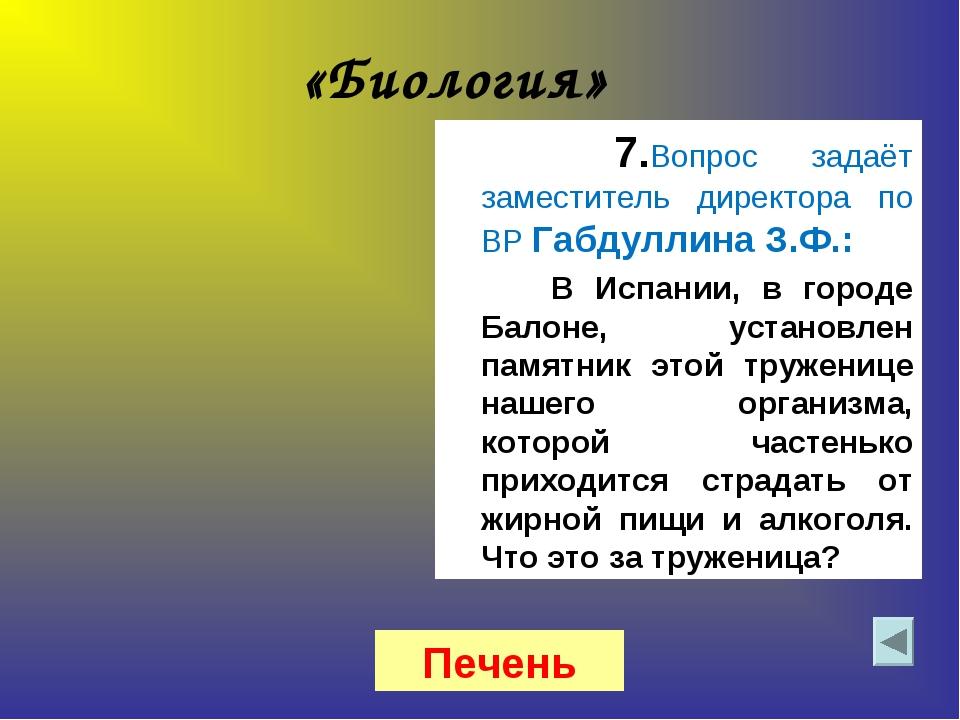 «Биология» 7.Вопрос задаёт заместитель директора по ВР Габдуллина З.Ф.: В Исп...