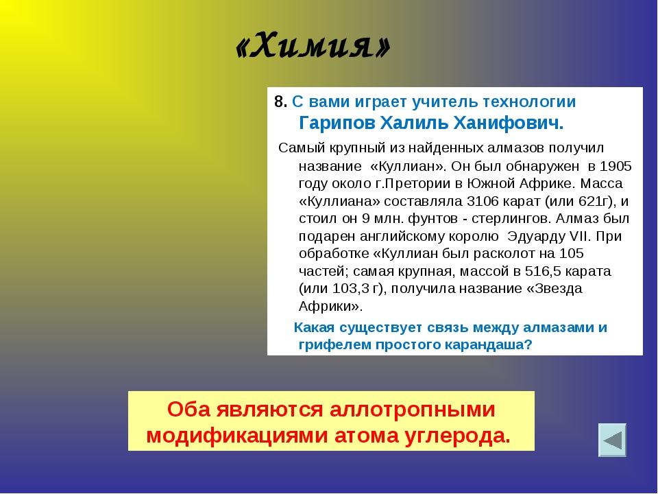 «Химия» 8. С вами играет учитель технологии Гарипов Халиль Ханифович. Самый к...