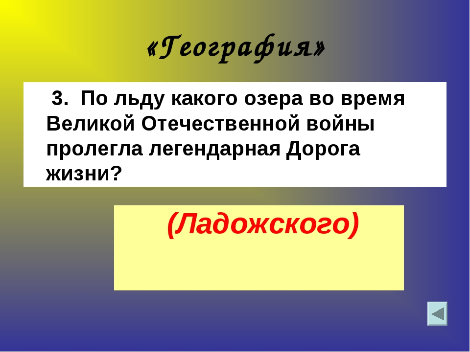 «География» 3. По льду какого озера во время Великой Отечественной войны прол...