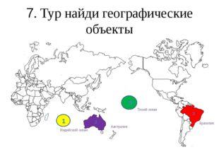 7. Тур найди географические объекты 2 3 4 1 Бразилия Тихий океан Индийский о
