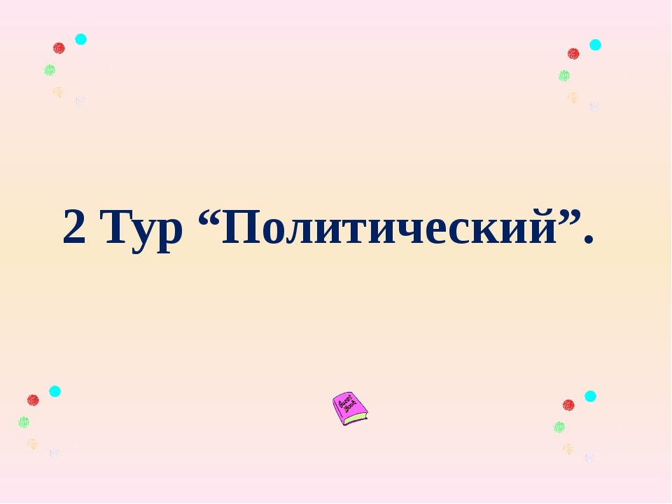 """2 Тур """"Политический""""."""