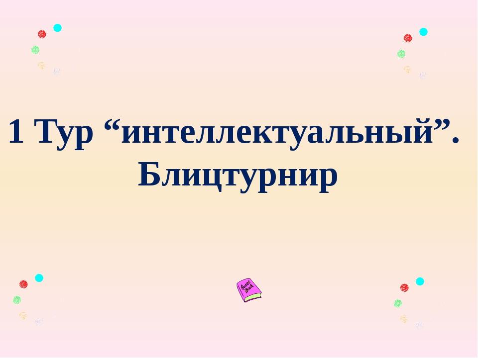 """1 Тур """"интеллектуальный"""". Блицтурнир"""