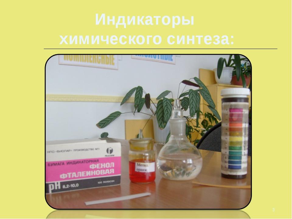 * Индикаторы химического синтеза: