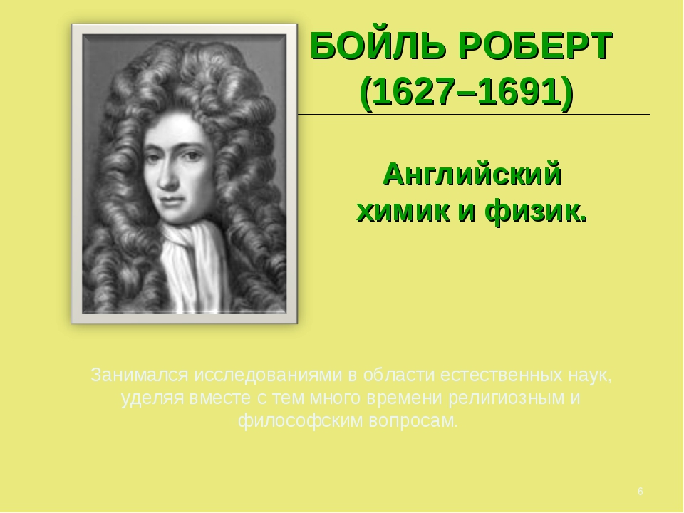 * БОЙЛЬ РОБЕРТ (1627–1691) Английский химик и физик. Занимался исследованиями...