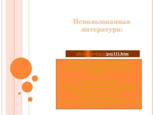 Использованная литература: koob.ru›Психология конфликта psinovo.ru›referati_p