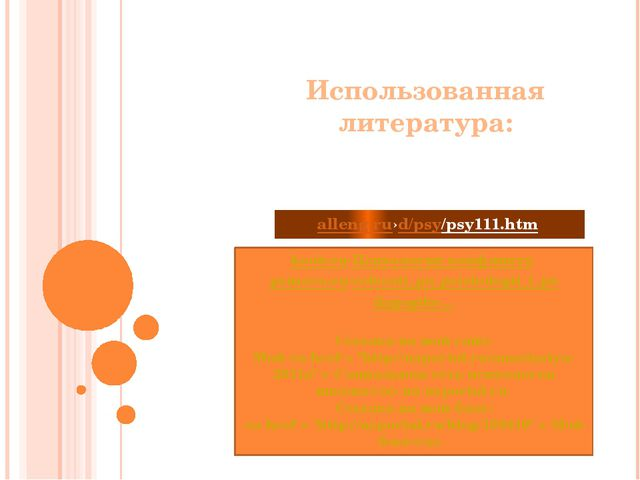 Использованная литература: koob.ru›Психология конфликта psinovo.ru›referati_p...