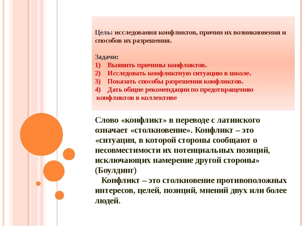 Цель: исследования конфликтов, причин их возникновения и способов их разреше...