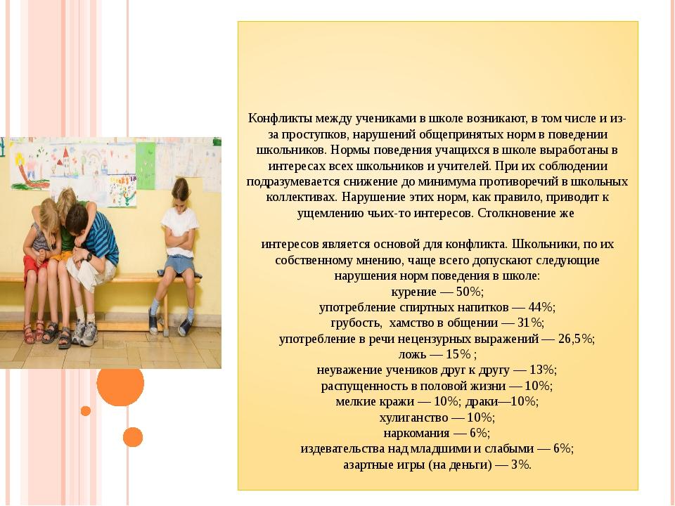 Конфликты между учениками в школе возникают, в том числе и из-за проступков,...