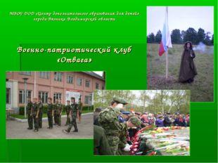 МБОУ ДОД «Центр дополнительного образования для детей» города Вязники Владим
