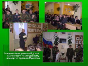 Открытие мемориальной доски А.Алексееву, награжденному посмертно орденом Муже