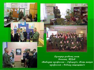 Ярмарка учебных мест военных ВУЗов «Выбираю профессию – Офицер!», «Есть такая