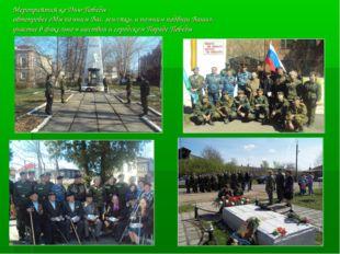 Мероприятия ко Дню Победы - автопробег «Мы помним Вас, земляки, и помним под