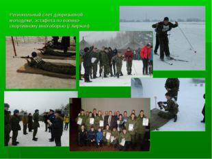 Региональный слет допризывной молодежи, эстафета по военно-спортивному многоб