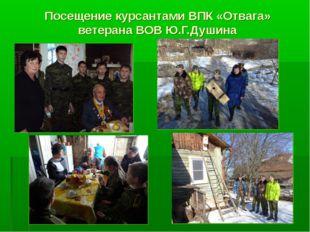 Посещение курсантами ВПК «Отвага» ветерана ВОВ Ю.Г.Душина