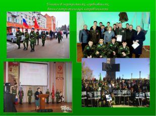 Участие в мероприятиях, соревнованиях военно-патриотической направленности