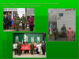 Участие в открытие мемориальных досок воинам-интернационалистам и мемориала,