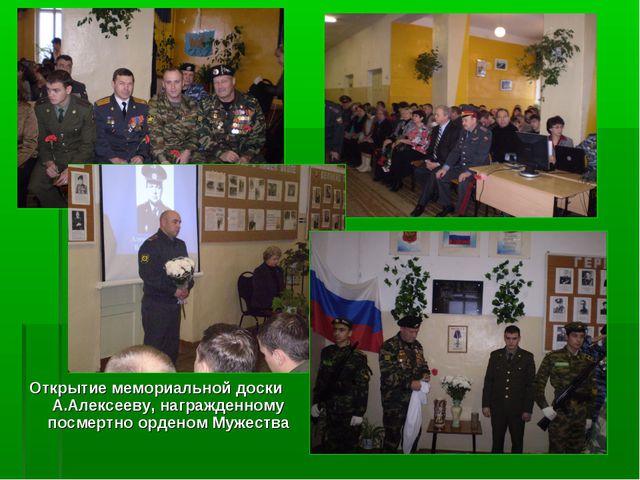 Открытие мемориальной доски А.Алексееву, награжденному посмертно орденом Муже...