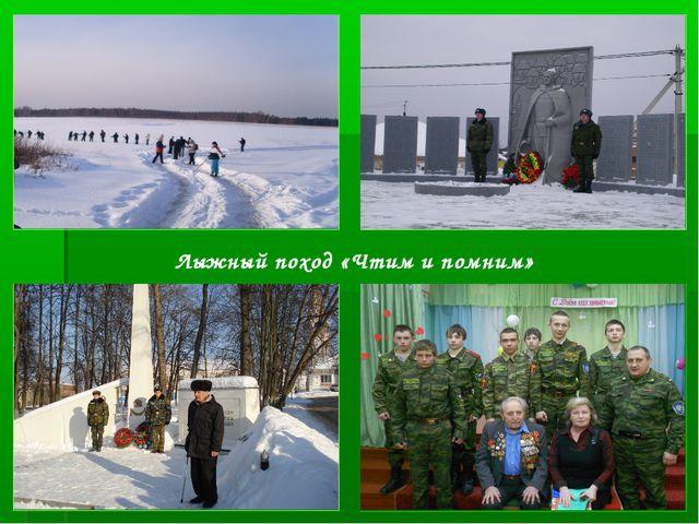 Лыжный поход «Чтим и помним»