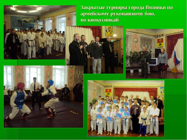 Закрытые турниры города Вязники по армейскому рукопашному бою, по киокусинкай