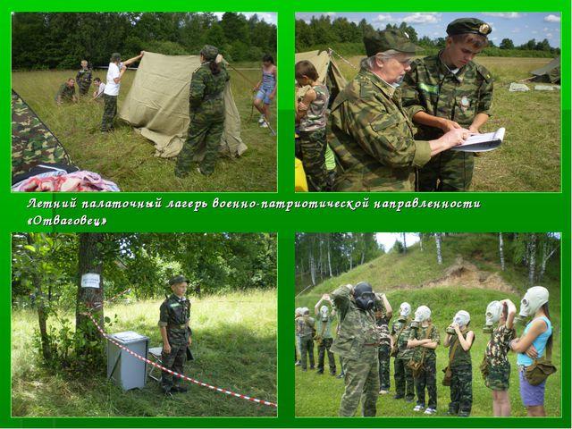 Летний палаточный лагерь военно-патриотической направленности «Отваговец»