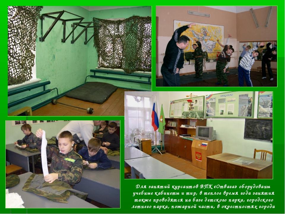 Для занятий курсантов ВПК «Отвага» оборудованы учебные кабинеты и тир, в тепл...