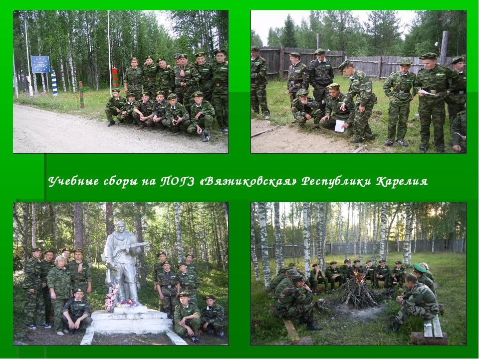 Учебные сборы на ПОГЗ «Вязниковская» Республики Карелия