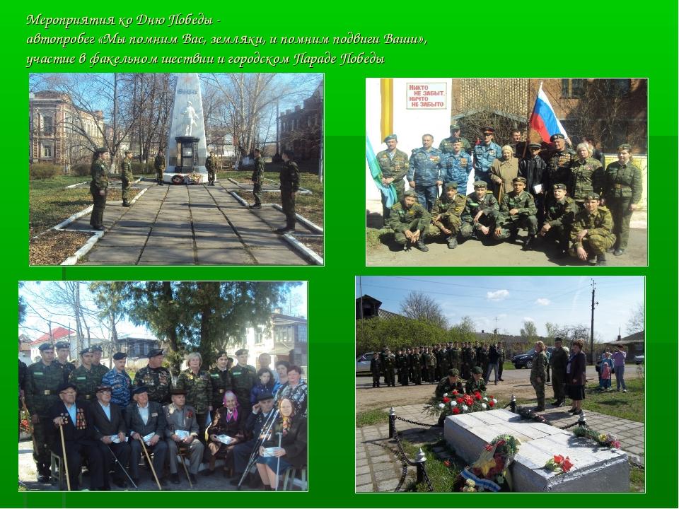 Мероприятия ко Дню Победы - автопробег «Мы помним Вас, земляки, и помним под...