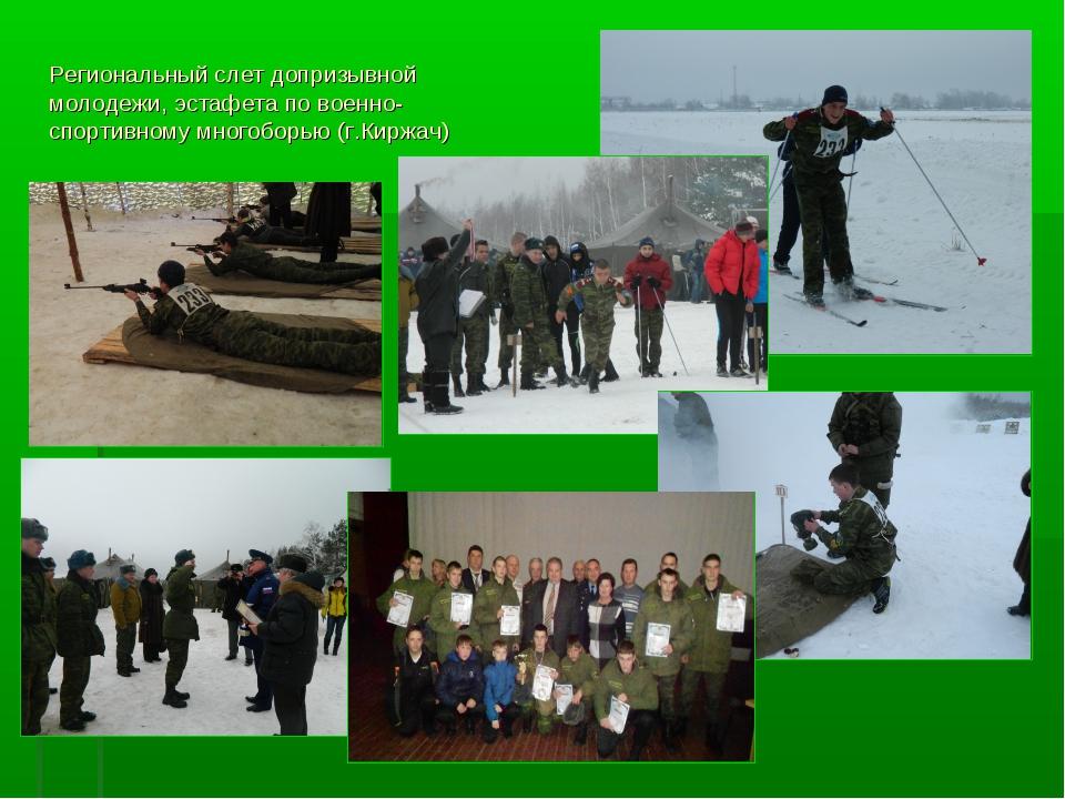 Региональный слет допризывной молодежи, эстафета по военно-спортивному многоб...