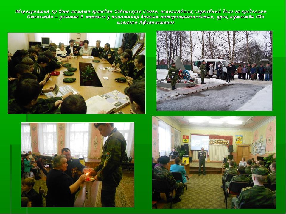 Мероприятия ко Дню памяти граждан Советского Союза, исполнявших служебный дол...