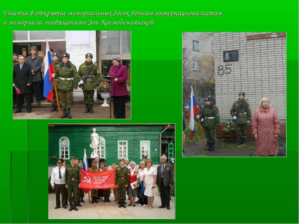 Участие в открытие мемориальных досок воинам-интернационалистам и мемориала,...