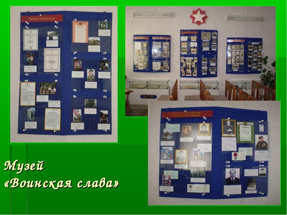 Музей «Воинская слава»