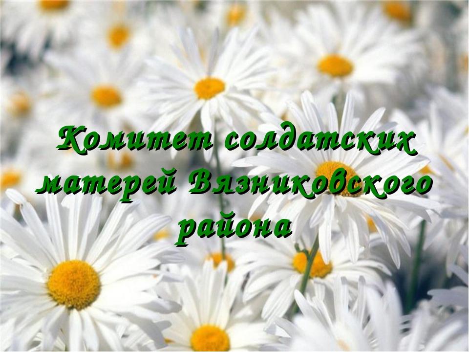 Комитет солдатских матерей Вязниковского района