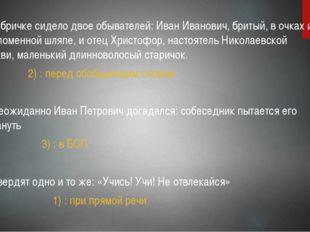 А) В бричке сиделo двое обывателей: Иван Иванович, бритый, в очках и в соломе