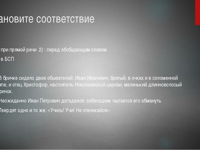 Установите соответствие 1) : при прямой речи 2) : перед обобщающим словом 3)...