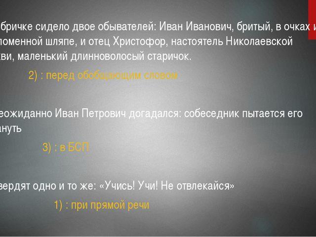 А) В бричке сиделo двое обывателей: Иван Иванович, бритый, в очках и в соломе...