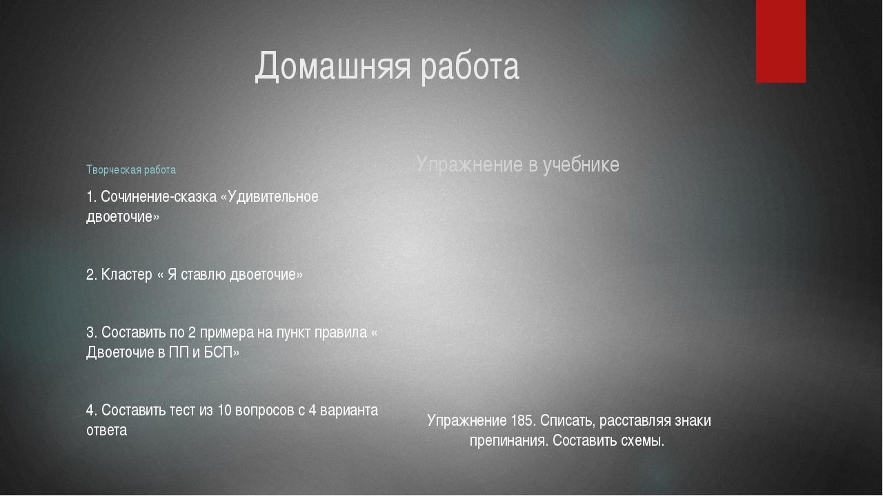 Домашняя работа Творческая работа 1. Сочинение-сказка «Удивительное двоеточие...