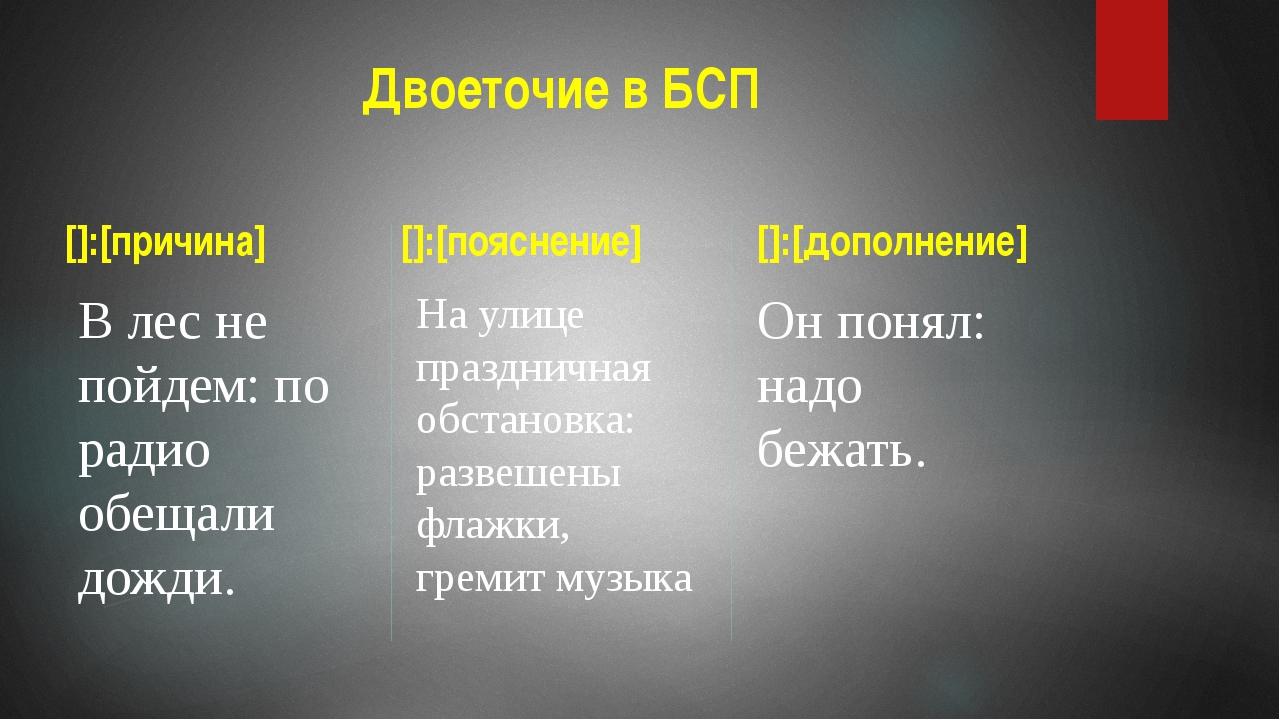 Двoеточие в БСП []:[причина] В лес не пойдем: по радио обещали дожди. []:[поя...