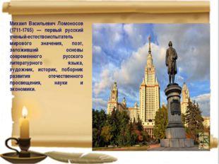 Михаил Васильевич Ломоносов (1711-1765) — первый русский ученый-естествоиспы