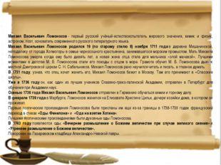 Михаил Васильевич Ломоносов- первый русский учёный-естествоиспытатель миров