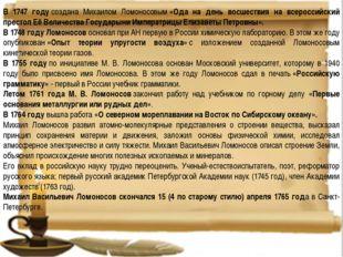 В 1747 годусоздана Михаилом Ломоносовым«Ода на день восшествия на всеросси