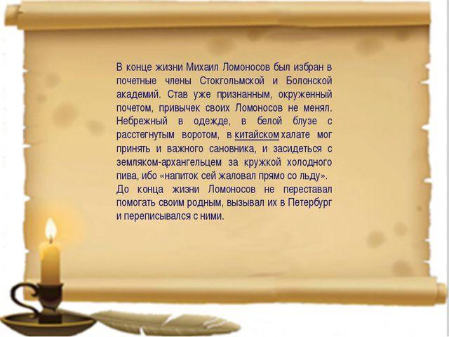 В конце жизни Михаил Ломоносов был избран в почетные члены Стокгольмской и Б...