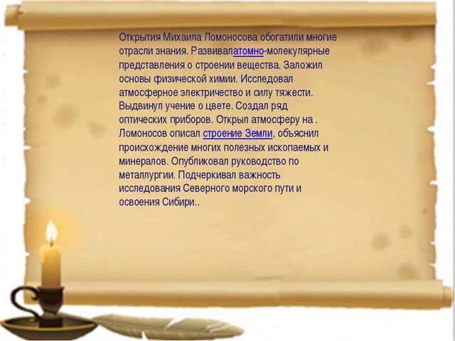 Открытия Михаила Ломоносова обогатили многие отрасли знания. Развивалатомно-...