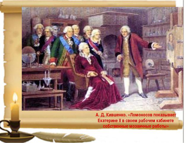 А. Д. Кившенко. «Ломоносов показывает Екатерине II в своем рабочем кабинете...