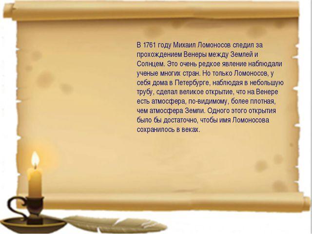 В 1761 году Михаил Ломоносов следил за прохождением Венеры между Землей и Со...