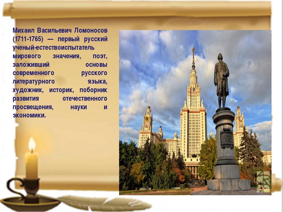 Михаил Васильевич Ломоносов (1711-1765) — первый русский ученый-естествоиспы...
