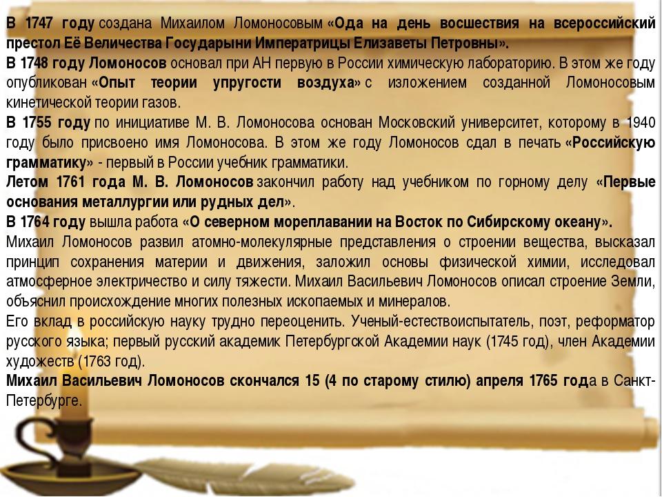 В 1747 годусоздана Михаилом Ломоносовым«Ода на день восшествия на всеросси...