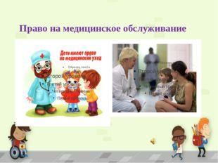 Право на медицинское обслуживание